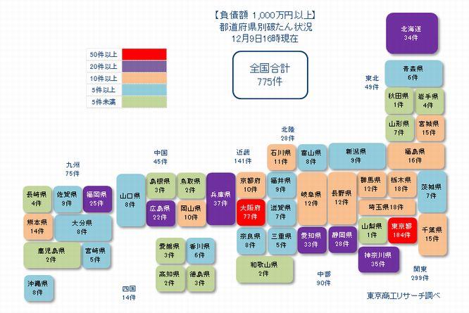 日本地図1209①