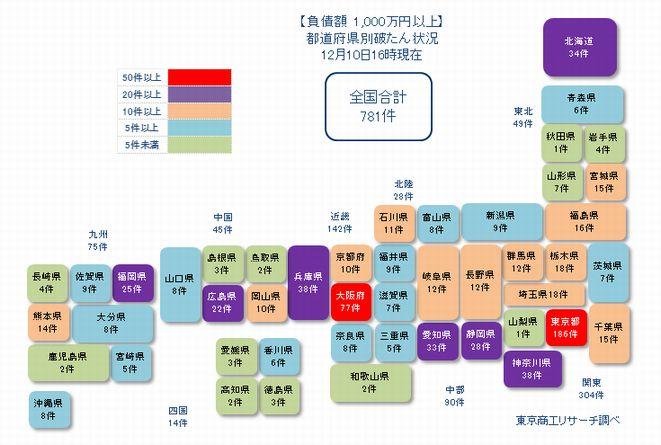 日本地図1210①