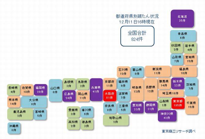 日本地図1211②