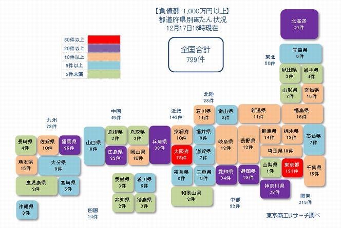 日本地図1217①