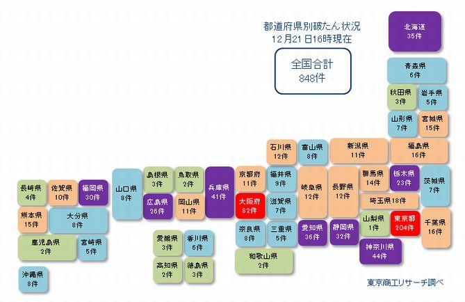 日本地図1221②