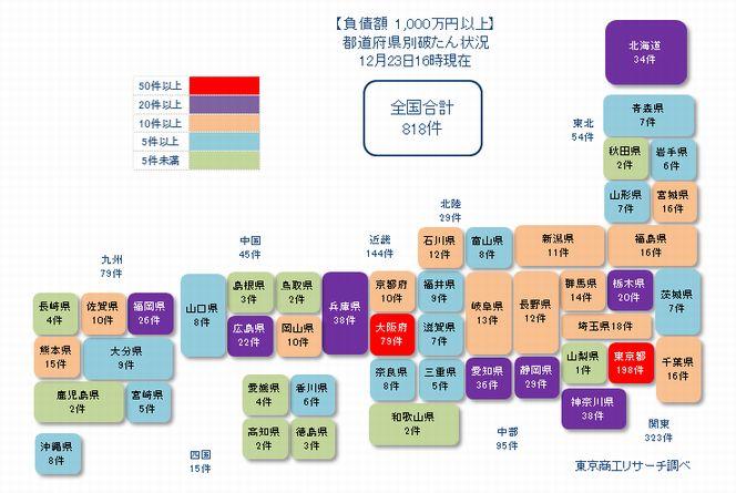 日本地図1223①