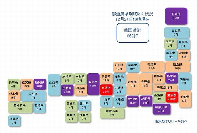 日本地図1224②