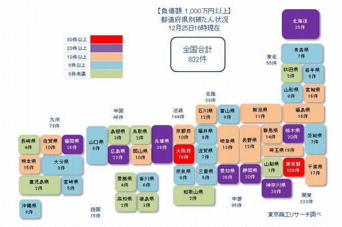 日本地図1225①