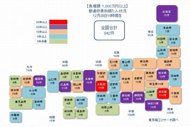 日本地図1228①