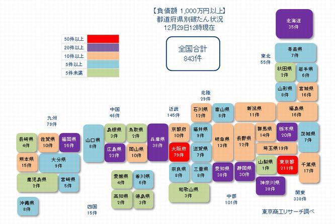日本地図1229①