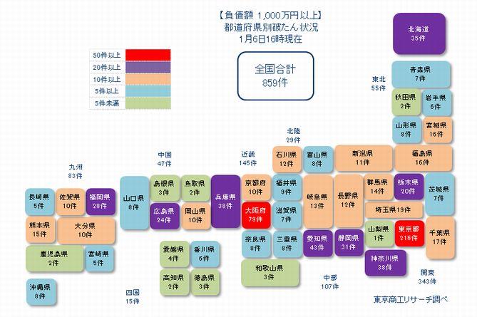 日本地図0106①