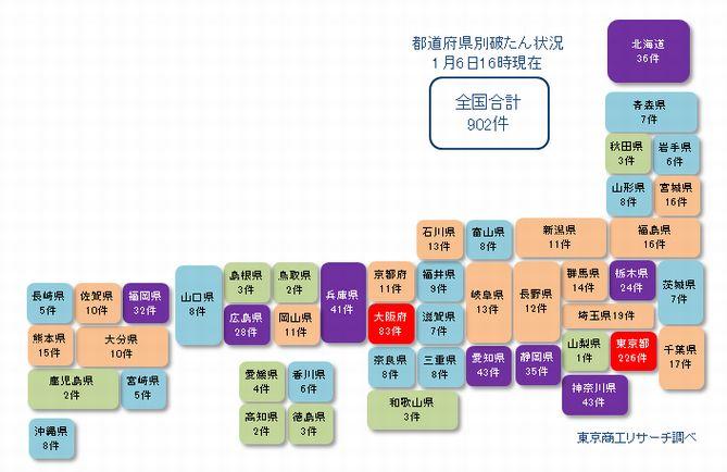 日本地図0106②