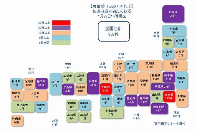 日本地図0122①