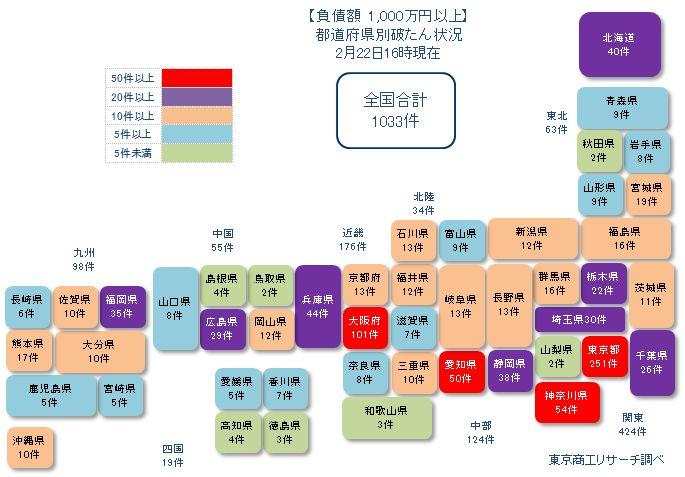 日本地図0219①