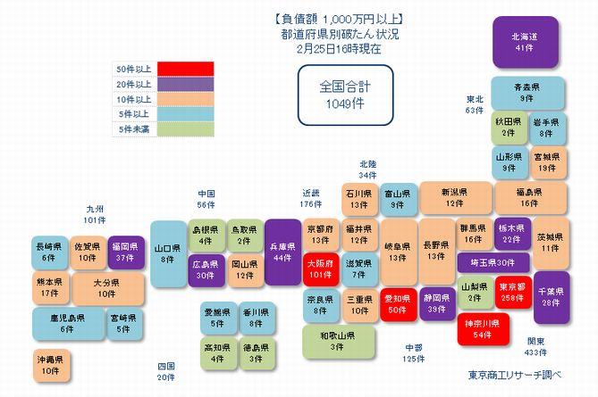 日本地図0225①