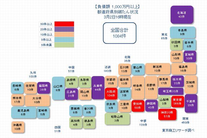 日本地図20210302①
