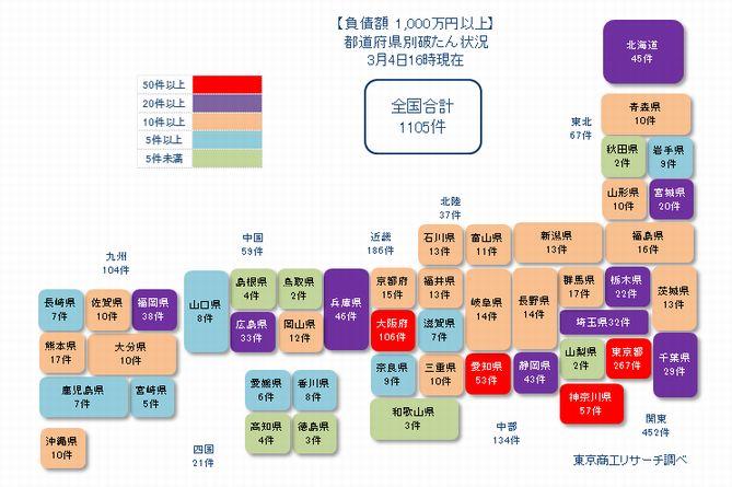 日本地図20210304①