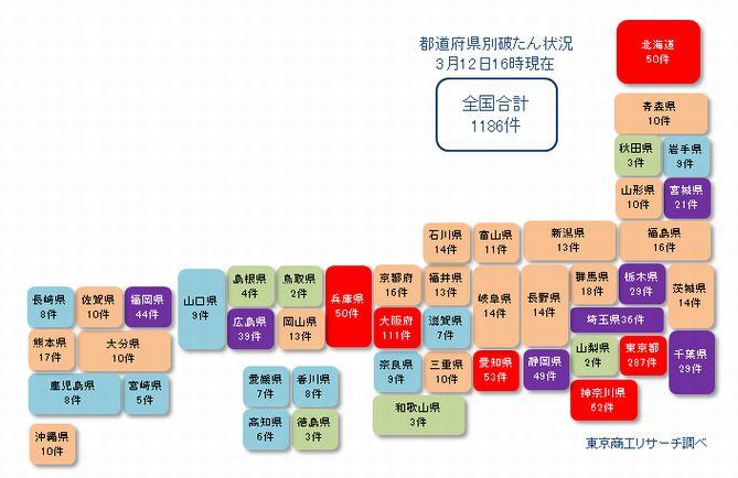 日本地図20210312②
