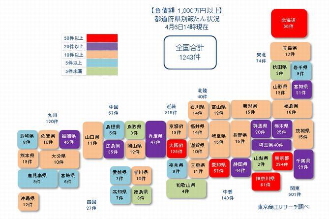 日本地図20210406①