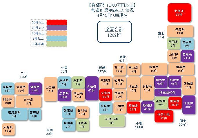 0413日本地図①