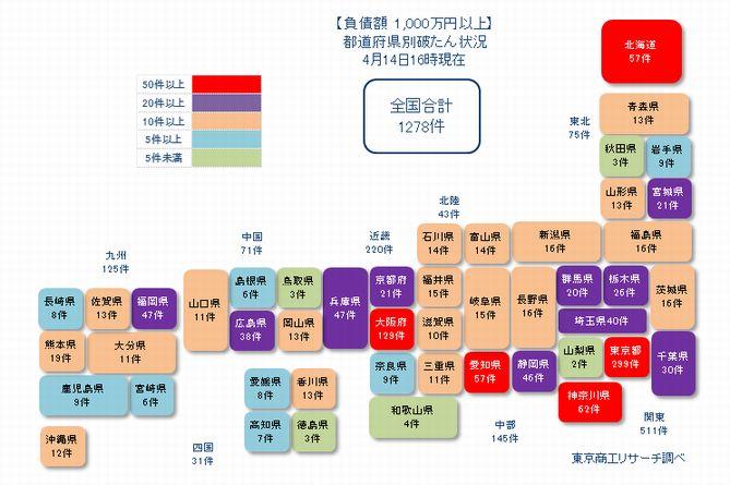 日本地図20210414①