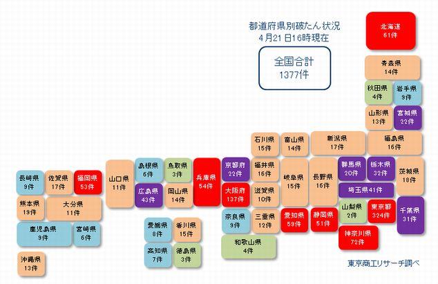 日本地図20210421②