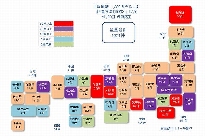 日本地図20210430①