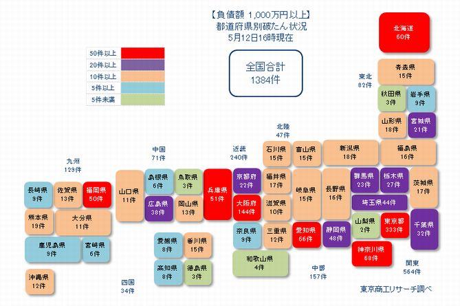 日本地図20210512①
