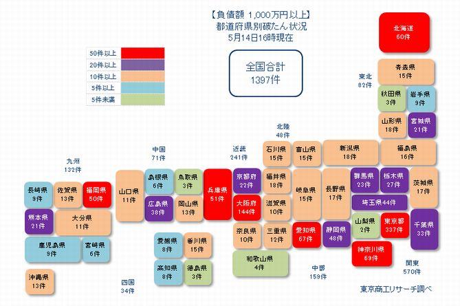 日本地図20210514①