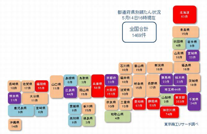 日本地図20210514②