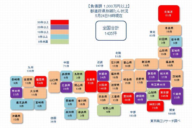 日本地図20210524①