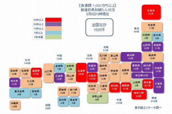日本地図20210609①