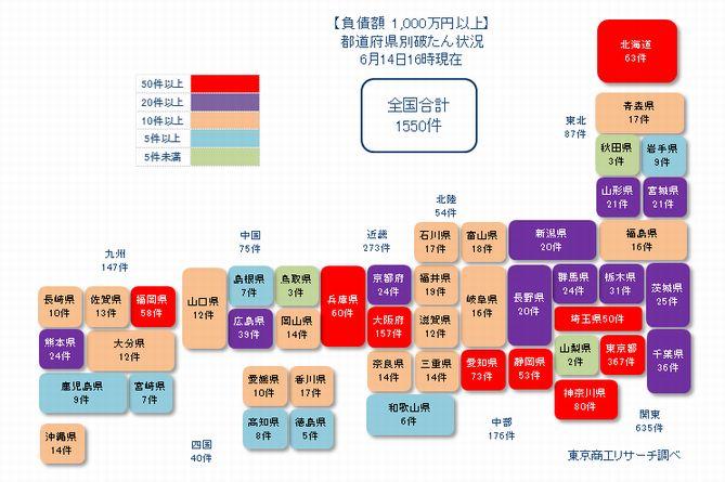 日本地図20210614①