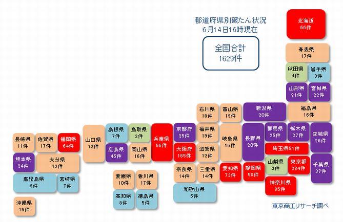 日本地図20210614②