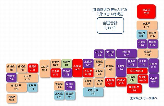 日本地図20210719②