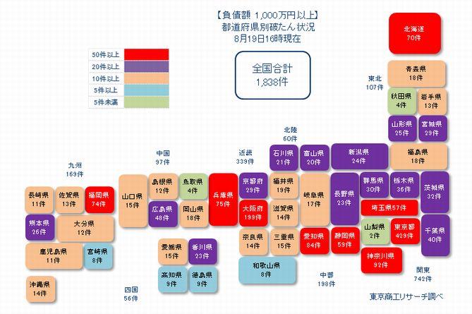 日本地図20210819①