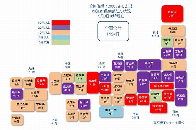 日本地図20210903①