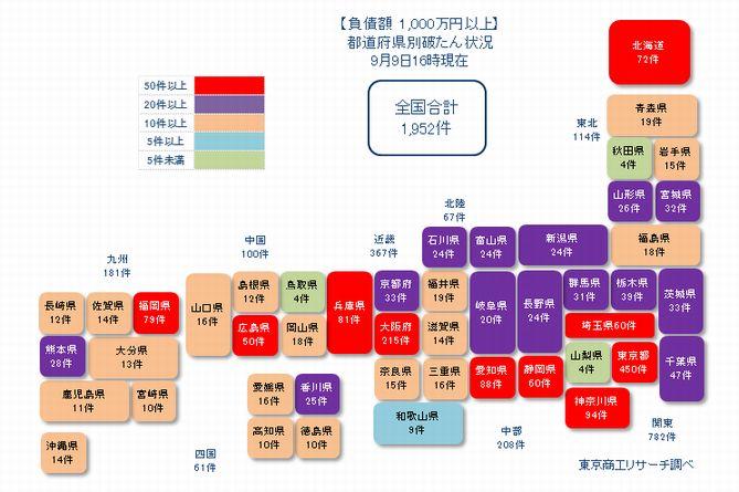 日本地図20210909①