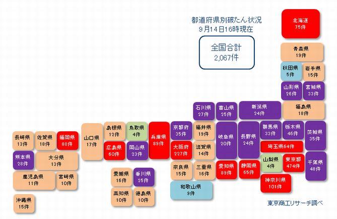 日本地図20210914②