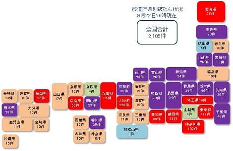 日本地図20210922未満