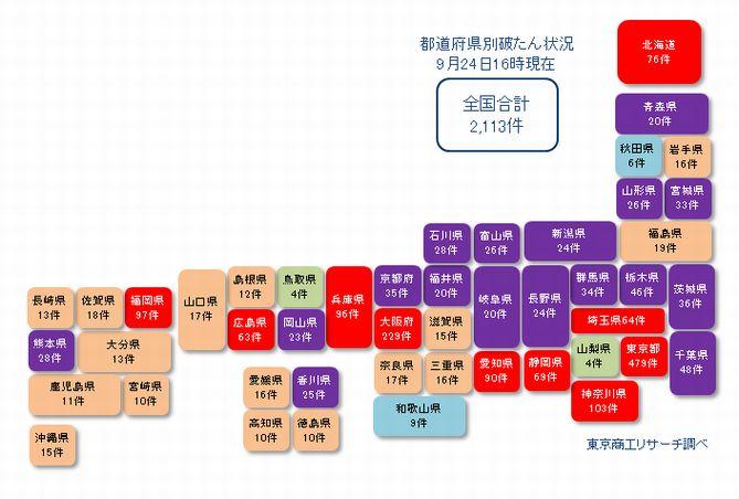 日本地図20210924②