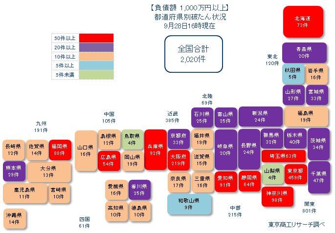 日本地図20210928①