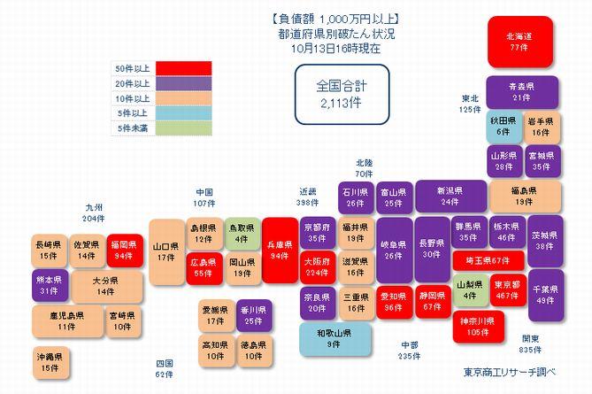 日本地図20211013①